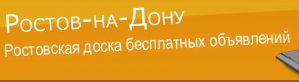 doska-obyavleniy-rostov-na-donu-dlya-seksa